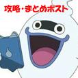 【妖怪ウォッチぷにぷに】☆の数 イベントとか全部やってるひとは現時点で最高☆いくつ??