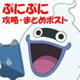 【速報】ついに新マップが公開! 1月14日のニコ生で詳細が判明!!【妖怪ウォッチぷにぷに】