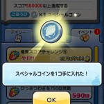 【妖怪ぷにぷに】極鬼スコアチャレンジ スペシャルコイン550000点まであと少し・・・ おすすめパーティー、攻略法まとめ!
