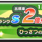 【妖怪ウォッチぷにぷに】Sランク2倍期間中!! 「いまガシャ120連やってきた」結果報告!