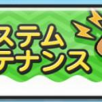 【メンテナンス】本日深夜から朝にかけて ついに新マップ・イベント追加くるか!?【妖怪ウォッチぷにぷに】