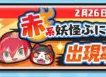 【いきなり新妖怪登場!】椿姫、ガチニャン みんなの反応・ガシャ報告まとめ!【妖怪ウォッチぷにぷに】