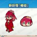 【新妖怪】 ぷにぷにだけのオリジナル! Sランク 椿姫 ステータス 【妖怪ウォッチぷにぷに】